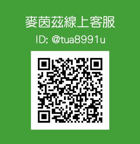 麥茵茲纖體美塑沙龍line@客服(總公司)