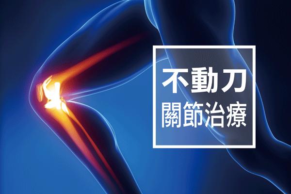 新官網特色圖600x400-不動刀關節