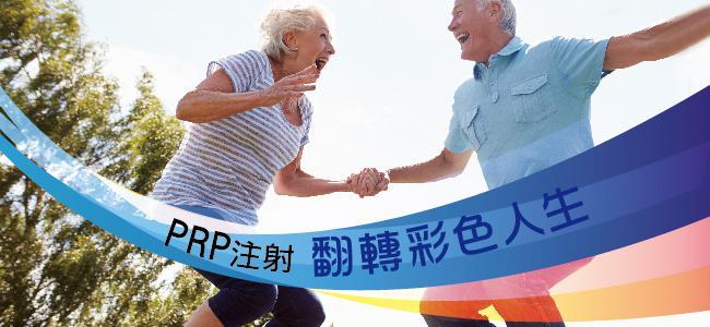 (新)官網banner內頁主圖-2017-PRP注射