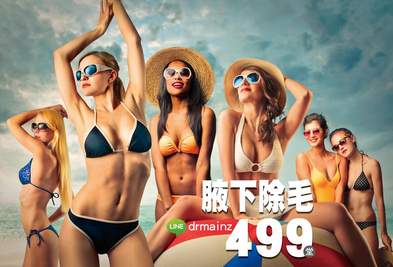 腋下除毛499-1(主圖)