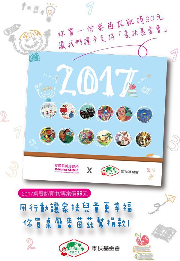 2017家扶桌曆義賣