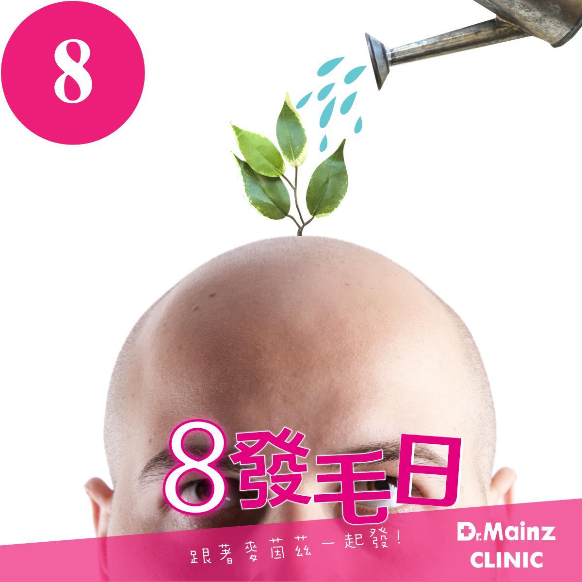 每月系列-8發毛